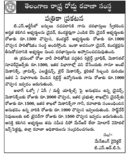 TSRTC Recruitment 2019