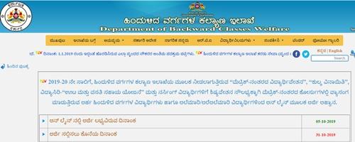 ePASS Karnataka Vidyasiri Scholarship Registration