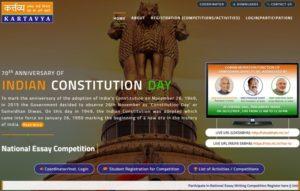 Kartavya UGC National Essay Competition Registration