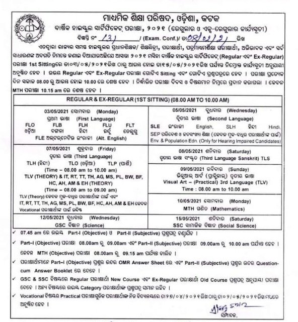 Odisha HSC Time table 2021