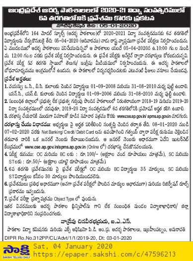AP Model School admission 2020 Notification