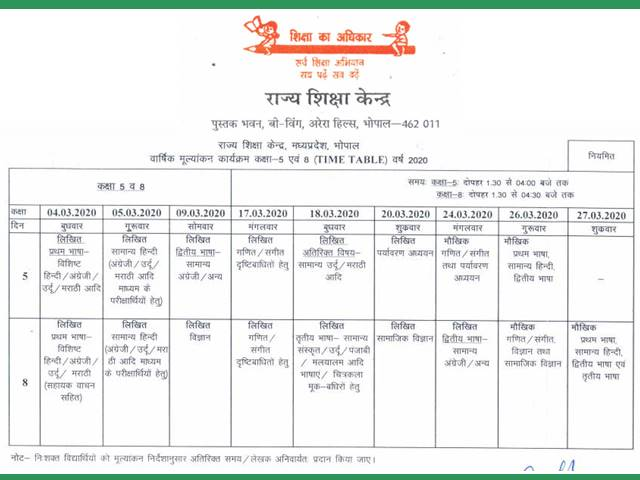 MP-5th-8th-Class-time-table-2020