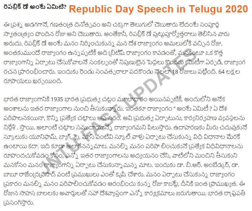 Republic Day Speech in Telugu 2020