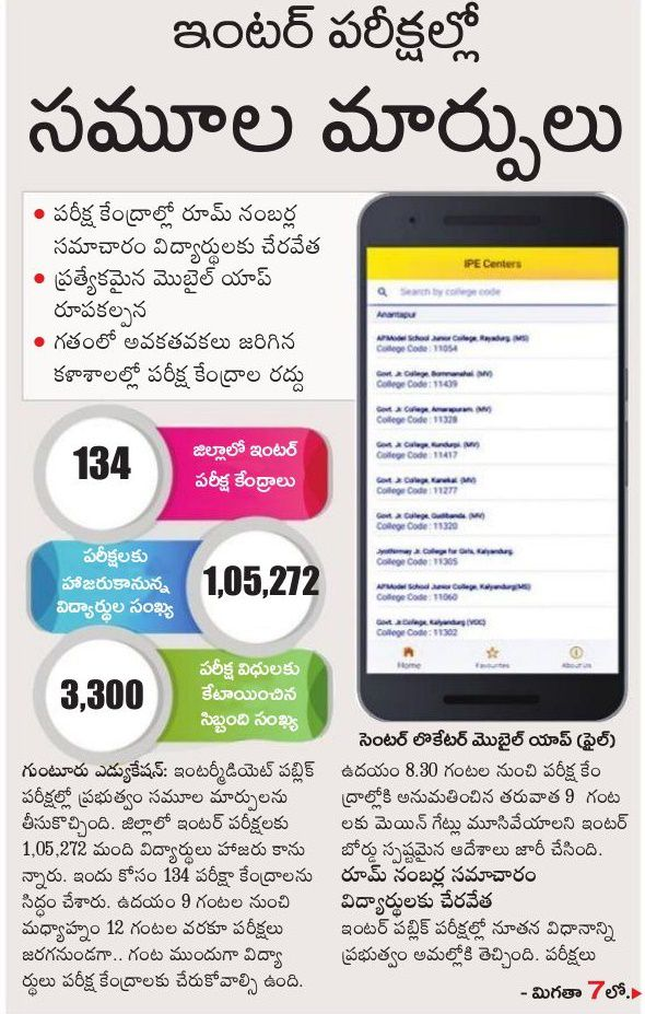 AP-Inter-Exam-Centers-2020-Locator-APP-2