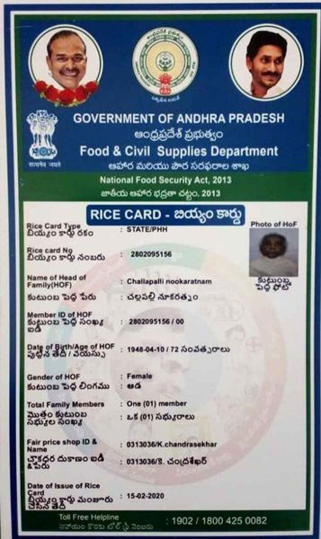 AP-New-Rice-Card