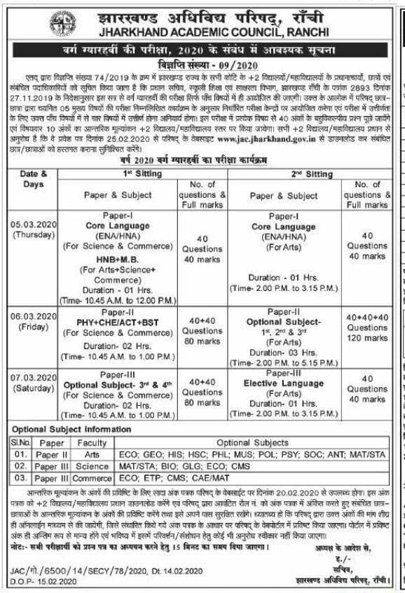 JAC-11th-Class-Time-Table-2020