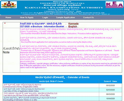 kcet-2020-application-form