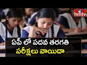 AP-10th-Class-Exams-2020-Are-Postponed-Due-to-Covid-19