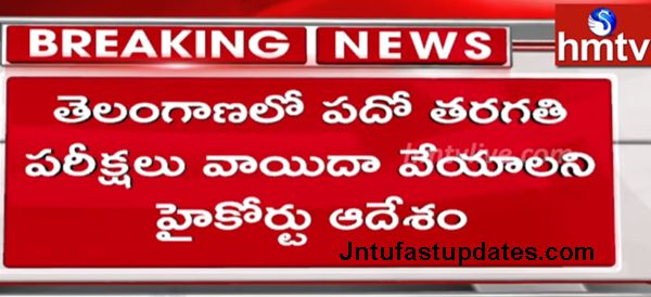 telangana 10th class exams postponed