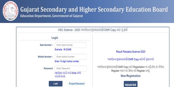 GSEB HSC Rechecking Form 2020