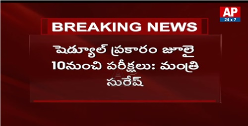 AP 10th Class Exams 2020 To Be Held As usual