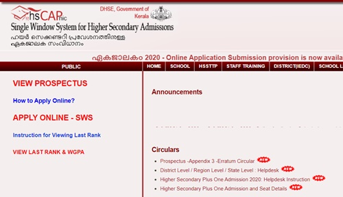 HSCAP Kerala Plus One Admission 2020 Apply