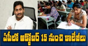 AP Colleges Reopen Date 2020