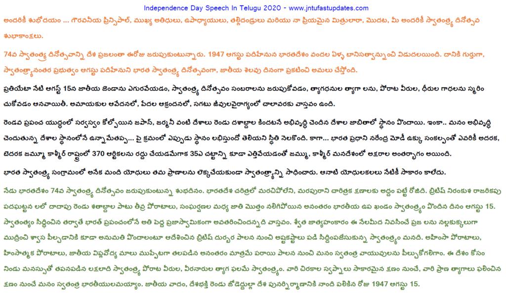 Independence-Day-Speech-In-Telugu-2020