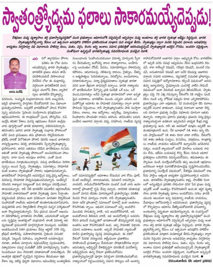 Independence Day Speech In Telugu 2020 (2)