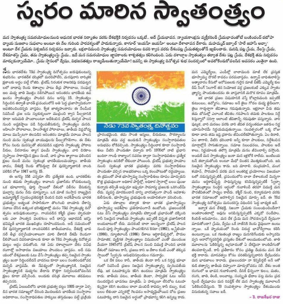 Independence Day Speech In Telugu 2020 (3)
