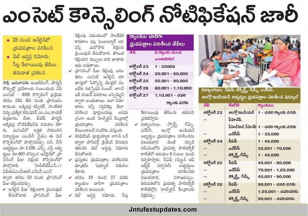 ap eamcet 2020 counselling dates - press