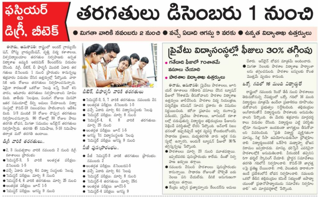 ap-govt-latest-education-news-2020