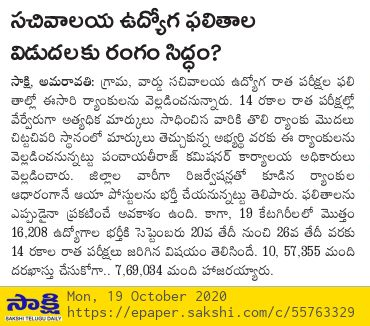 ap-grama-sachivalayam-results-2020-press-19-10-2020
