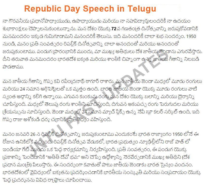 Republic Day Speech in Telugu 2021
