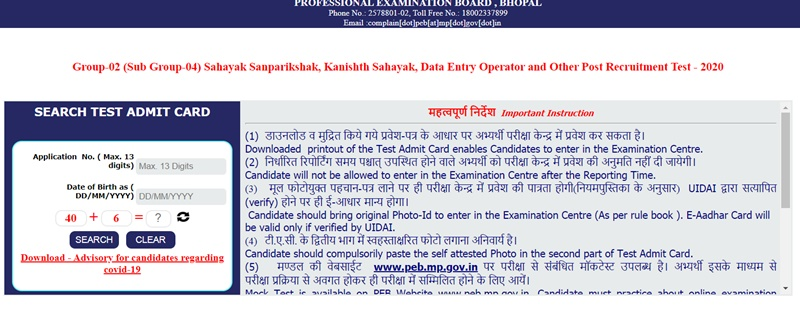 MP Vyapam Group 2 Admit Card 2021