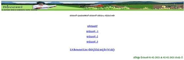 SSLR Karnataka Land Surveyor Answer Key 2021