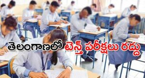 Telangana 10th Class Exams Cancelled, Inter Exams Postponed