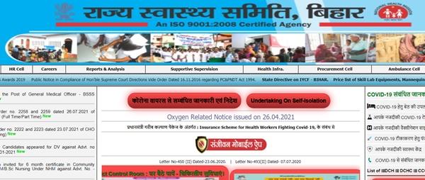 SHS Bihar Staff Nurse Result 2021