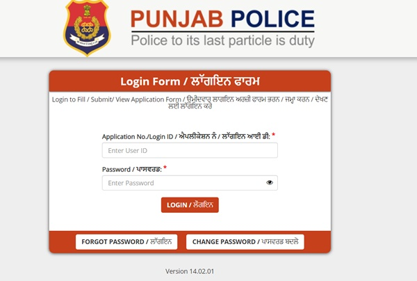 Punjab Police Intelligence Assistant, Constable Admit Card 2021